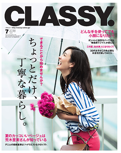 FireShot Screen Capture #618 - 'CLASSY_2018年7月号 | CLASSY_[クラッシィ]' - classy-online_jp_classy_201807
