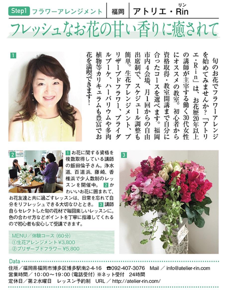 【掲載データ】アトリエ・Rinさま